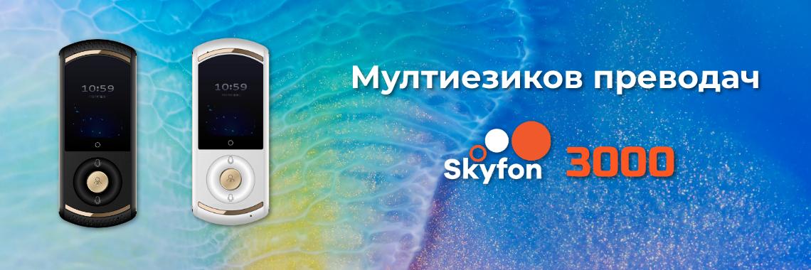 Skyfon 3000